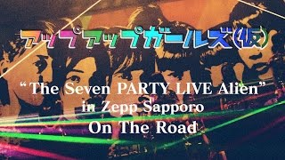 アップアップガールズ(仮) On The Road のThe Seven LIVE Alien Zepp...