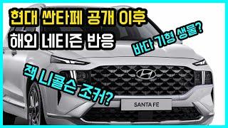 2020 뉴 싼타페 신형과 구형 비교 및 해외 네티즌 …