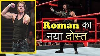 Roman Reigns का नया दोस्त : WWE Latest Today RAW 7th August 2018 Highlights Hindi - Brock vs Roman ?