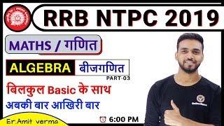 RRB NTPC 2019 || ALGEBRA(बीजगाणित) || Maths by Amit Sir || 6:00 PM