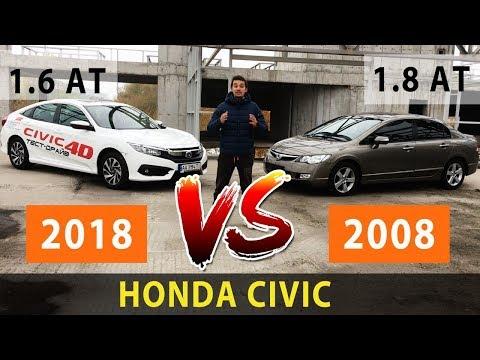 HONDA Civic 2018 TEST DRIVE и Обзор Сравнение Отзыв Хонда Сивик 2008