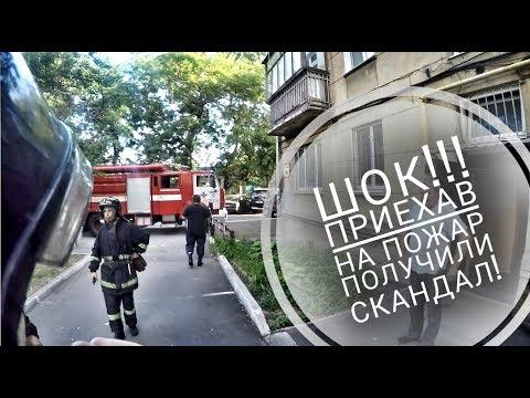 ШОК!!! Приехав на пожар -получили скандал!!! Пожар Одесса.