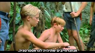בעל זבוב – Lord of the Flies