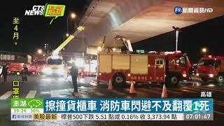 擦撞貨櫃車 消防車閃避不及翻覆1死 | 華視新聞 20200214
