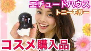 池田真子の韓国コスメ購入品紹介! エチュードハウスやトニーモリー、話...