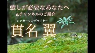 最初の冒頭時間は私が応援する広島のシンガーソングライター『貫名翼』...