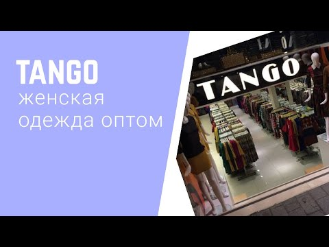 TANGO оптовый магазин женских платьев в Турции