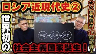 中島浩二とカリスマ講師・青木裕司による 「大人のための世界史」チャンネルです。 世界史を理解すれば、現在のあんなコトやこんなコトが分かってくる。 お休み前にラジオ ...