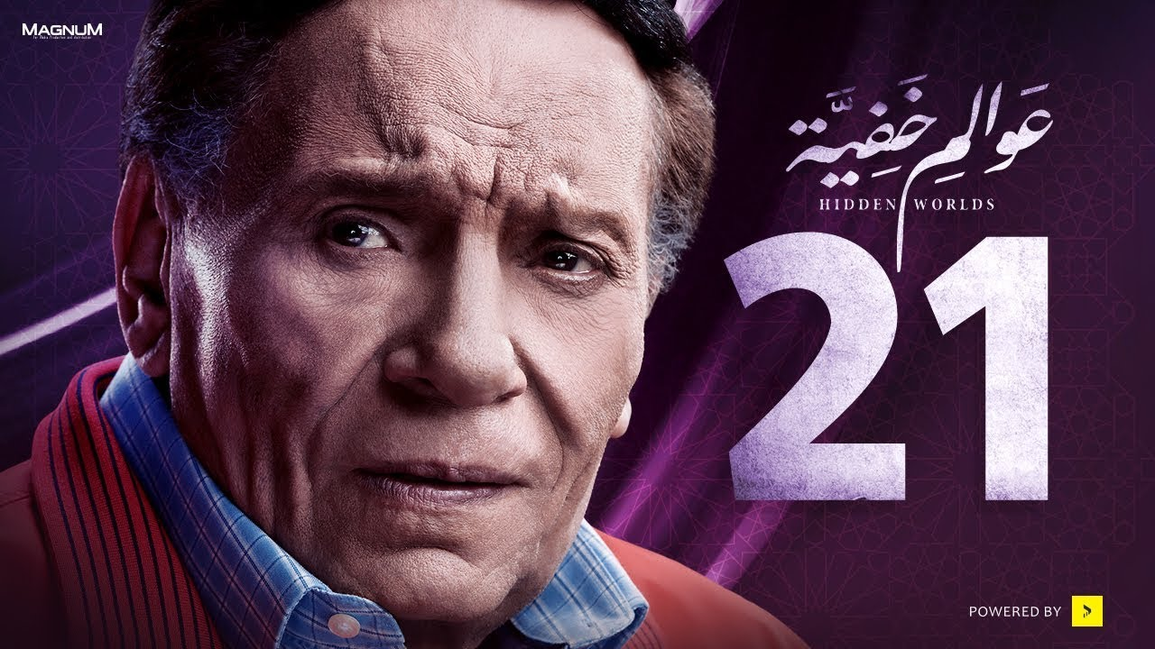 Awalem Khafeya Series - Ep 21| عادل إمام - HD مسلسل عوالم خفية - الحلقة 21 الحادية والعشرون