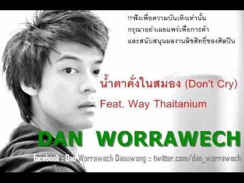 [Full song]แดน วรเวช  น้ำตาคั่งในสมอง(Don't Cry)