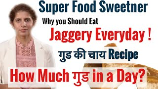 How Much Jaggery in a day | गुड की चाय Recipe | Jaggery Vs Sugar Vs Honey | Benefits & Side Effects
