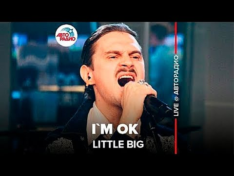 🅰️ @Little Big - I`m OK (LIVE @ Авторадио)
