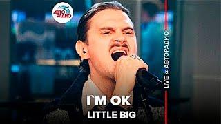 Little Big - Im OK (LIVE  Авторадио)