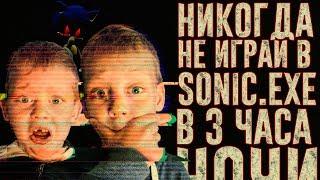 - ВЫЗОВ ДУХОВ Крипипаста Никогда не играй в СОНИК EXE в 3 часа ночи Ужасы Страхи Шоу 19