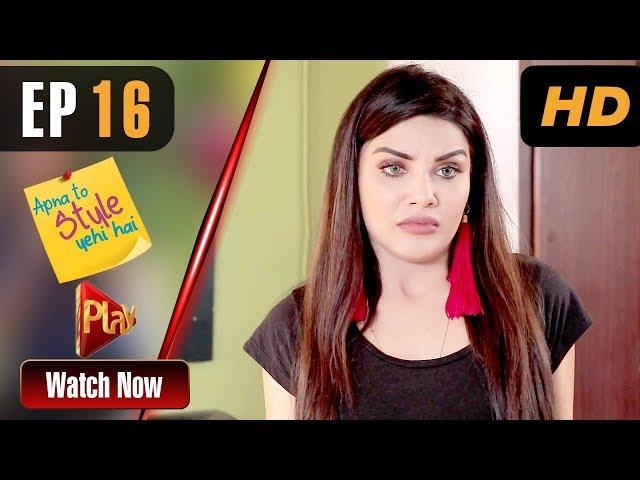Apna To Style Yehi Hai - Episode 16 | Play Tv Dramas | Sonia Rao, Mahi Baloch | Pakistani Drama