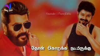 Whatsapp status tamil video | Friendship song | ThalaThalapathy
