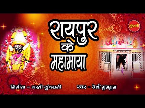 Raipur Ke Mahamaya - Ae Mor Dai - Baby Bulbul - Chhattisgarhi Jas Geet