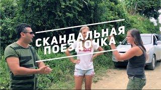 Скандальная поездочка / Конная прогулка без лифчика / Доминикана