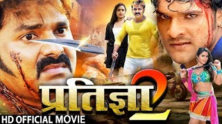 PRATIGYA 2 - Full Bhojpuri Movie   Pawan Singh & Khesari Lal  Superhit Film   Action HD Movie  