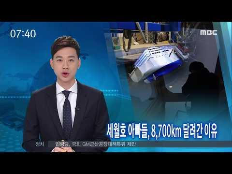 세월호 아빠들 8,700km 달려간 이유 -R (180223금/뉴스투데이)