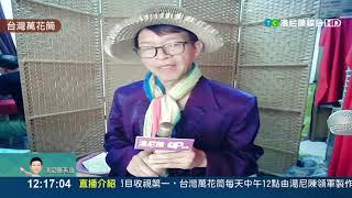 20190603|台灣萬花筒|TonyChen老師主持|【湯尼陳綜合娛樂頻道 x TAIWAN up直播】