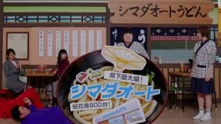 シマダオート2018年度の新CMです!よしもと新喜劇のおなじみのメンバ...