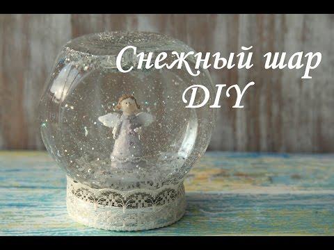 Как сделать стеклянный шар со снегом своими руками