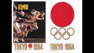前回の東京オリンピック