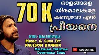 'ഓളങളെ തിരമാലകളെ.. New malayalam Christian devotional. sung/music by paulson kannur
