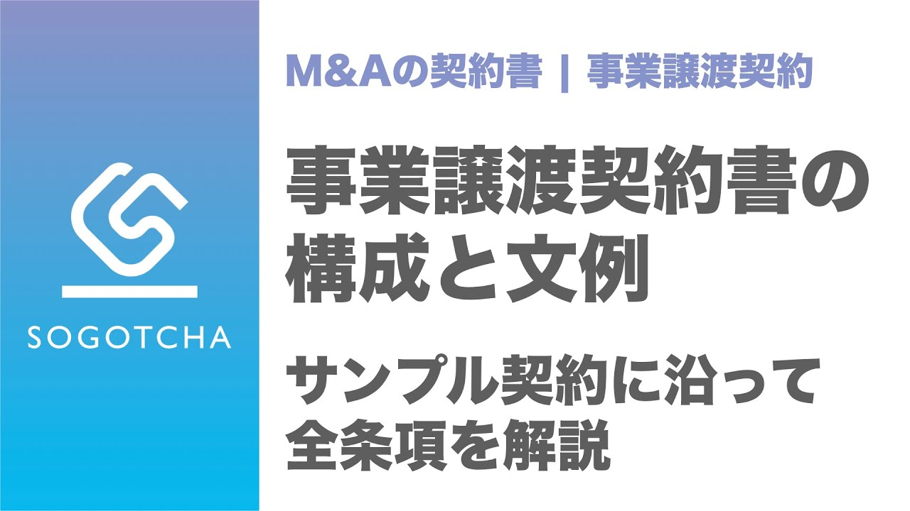 M&A】事業譲渡契約書の構成と文例 - YouTube