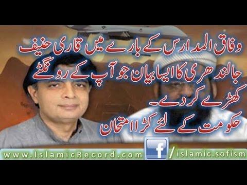 Qari Hanif Jalandhari Exposed Wafaq ul Madaris