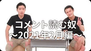 コメント読む奴~2021年2月編~