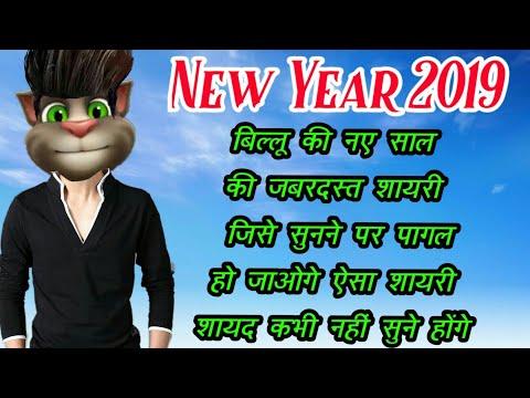 New Year 2019 Ka Billu Ka Jabardast Shayari Jise Sunne ke Baad Pagal Ho Jaoge | PAGAL BILLA