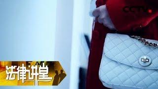 《法律讲堂(生活版)》 20190530 妻子背着我卖房| CCTV社会与法