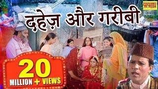 क़व्वाली-दहेज़ और गरीबी- १|| Dahej Aur Gareebi ||Taslim, Arif || Waqya Qawwali || Shishodia