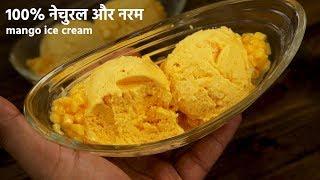 नेचुरल आम की आइस क्रीम की विधि - नरम बाज़ार जैसी mango ice cream recipe बिना मशीन - cookingshooking