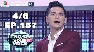 I Can See Your Voice -TH | EP.157 | 4/6 | Lukas Graham | 20 ก.พ. 62 Video