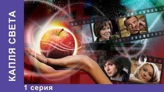 Капля Света. Фильм. 1 Серия. StarMedia. Мелодрама