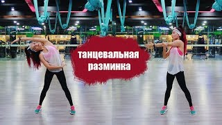 Танцевальная разминка   dancewithlika