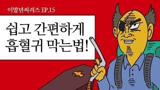 [이말년 씨리즈] Ep. 15 흡혈귀 드라큘라