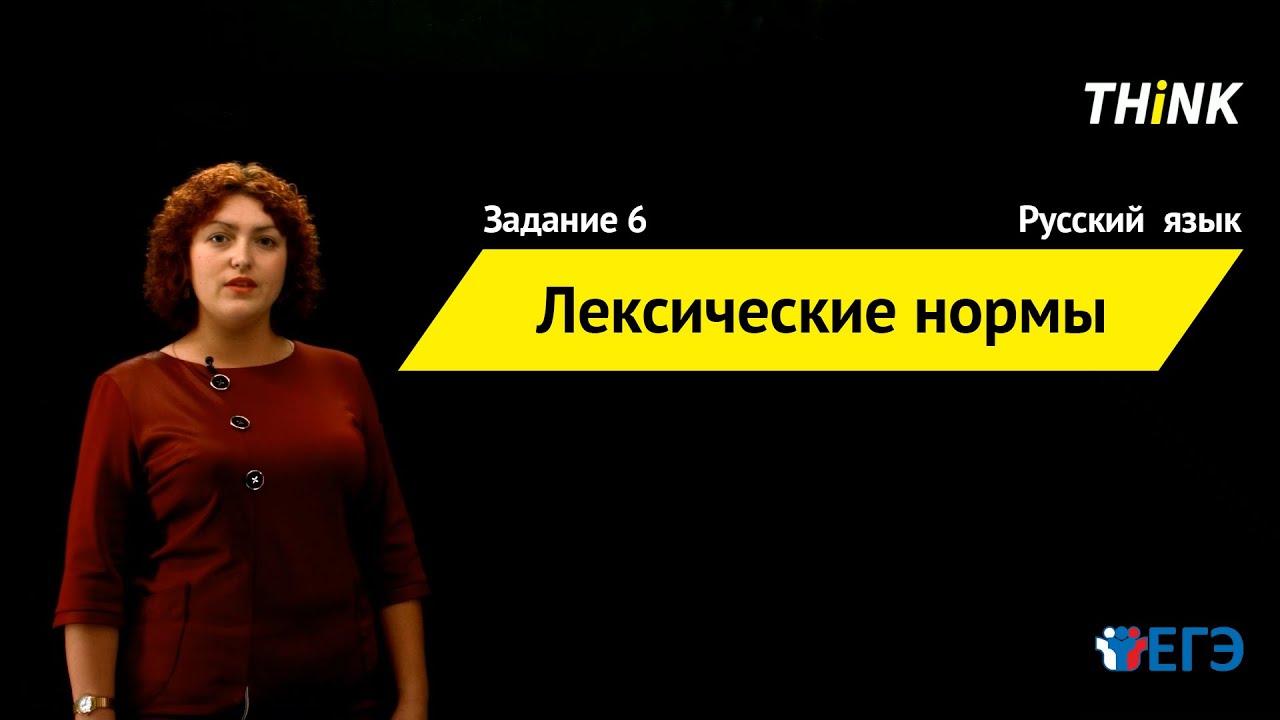 Лексические нормы   Подготовка к ЕГЭ по Русскому языку
