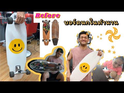 Surf Skate Decathlon Carve 540 / เปลี่ยนสีบอร์ดนกในตำนาน ให้เป็น บอร์ดยิ้ม