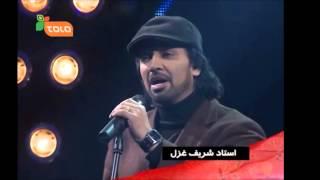 Ustad Sharif Ghazal Afghan Star Tolo TV Show استاد شریف غزل دلم به شهر نگاهت
