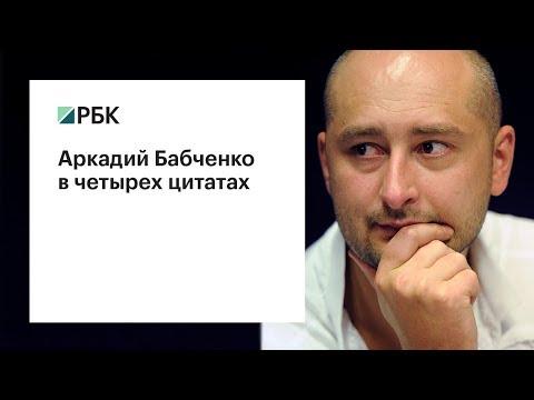 Аркадий Бабченко в четырех цитатах