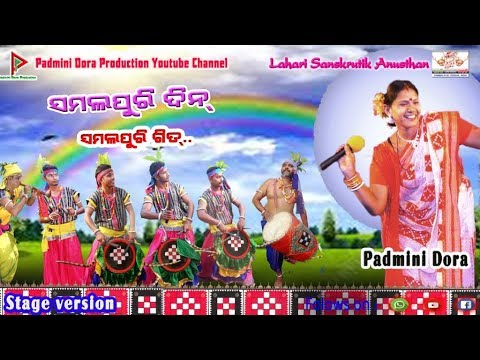 Sambalpuri lok geet on Sambalpuri Din 1st August 2017 by padmini dora