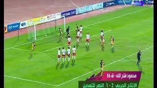 المقصورة - هدف عالمي ورائع لمحمود فتح الله من ركلة حرة يقضي بها على امال النصر للتعدين
