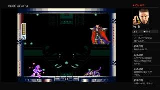 ロックマンX 軽く縛りプレイボォォォルッ!!