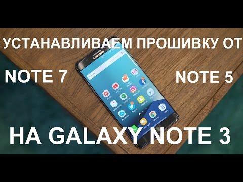 Как установить прошивку от Note 7 и Note 5 на Note 3/PORT прошивок NOTE 7/NOTE 5