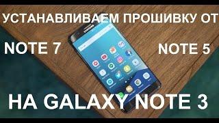 видео Обновление Галакси Ноут 3 до Android 5.1 Lollipop Resurrection Remix