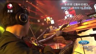 【高清】Chinese Idol中国梦之声总决选梦想之夜130825:央吉玛vs李祥祥